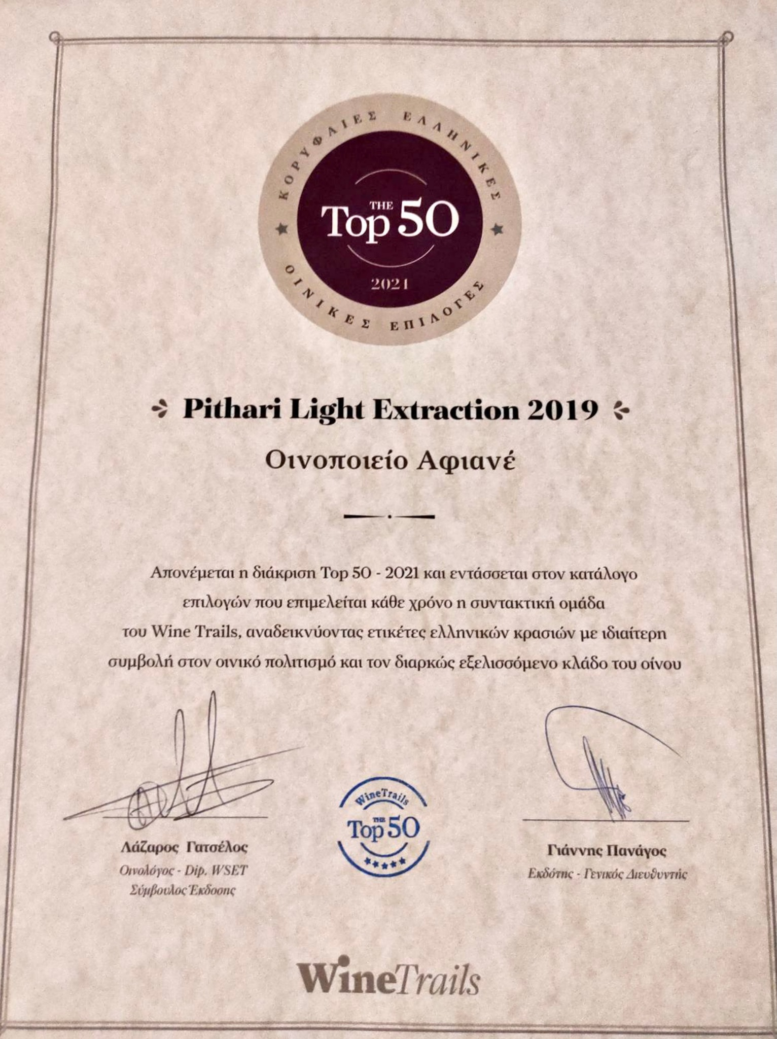 "The Top 50 greek wines – Our new product ""Pithari Light Extraction 2019"""